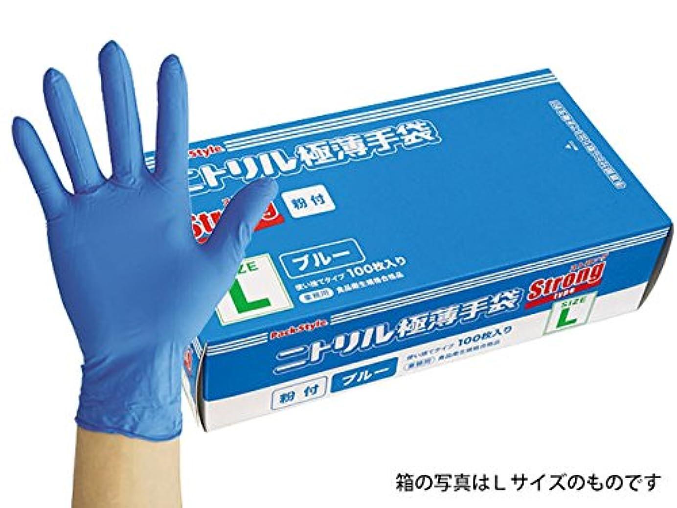 メキシコ威するジーンズパックスタイル 業務用 使い捨て ニトリル手袋 ストロング 青?粉付 S 2000枚 00535796
