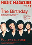 ミュージックマガジン 2015年 11 月号の画像
