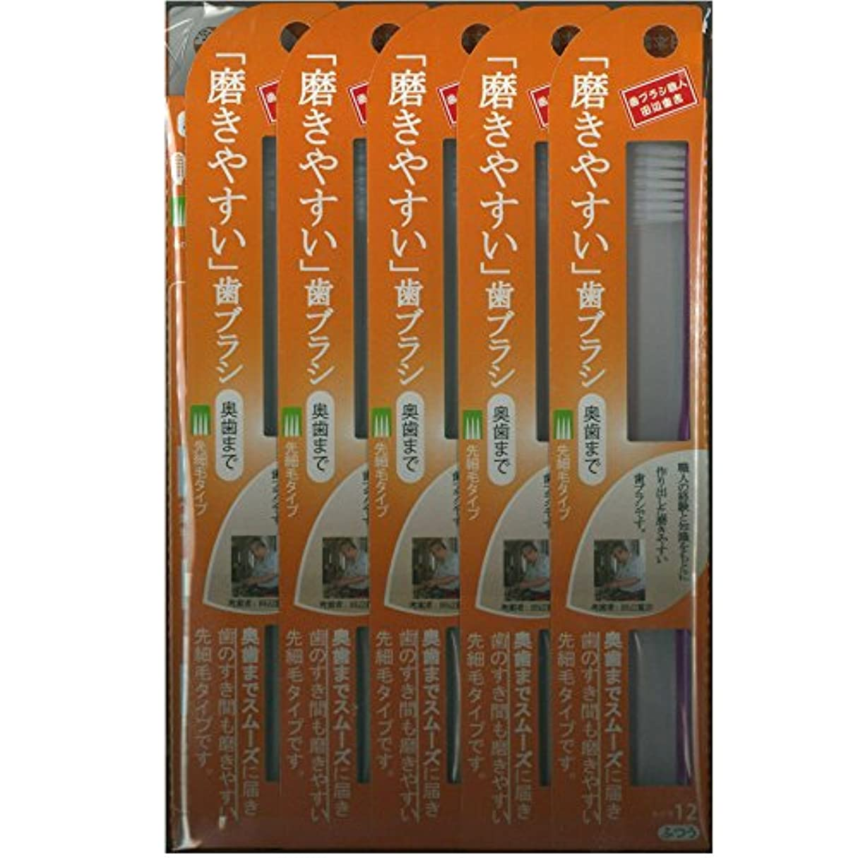 素朴な抗生物質見物人磨きやすい歯ブラシ(奥歯まで)先細 LT-12×12本セット( ピンク×4本、ブルー×4本、グリーン×2本、パープル×2本)