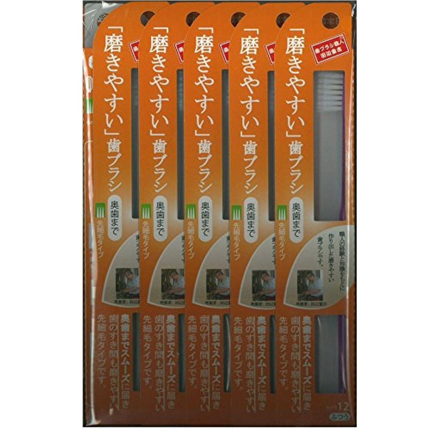 致命的なスリット目的磨きやすい歯ブラシ(奥歯まで)先細 LT-12×12本セット( ピンク×4本、ブルー×4本、グリーン×2本、パープル×2本)