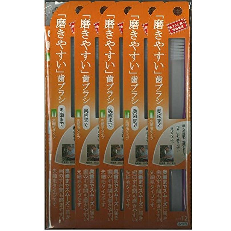 大騒ぎ霜結婚する磨きやすい歯ブラシ(奥歯まで)先細 LT-12×12本セット( ピンク×4本、ブルー×4本、グリーン×2本、パープル×2本)