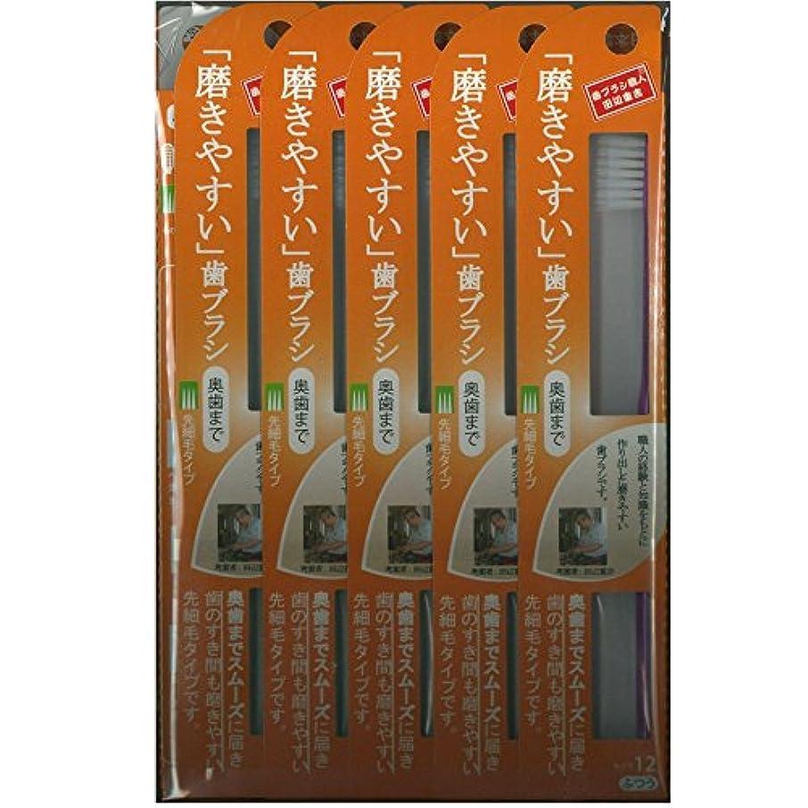 磨きやすい歯ブラシ(奥歯まで)先細 LT-12×12本セット( ピンク×4本、ブルー×4本、グリーン×2本、パープル×2本)
