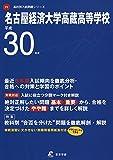 PDFを無料でダウンロード 名古屋経済大学高蔵高等学校 H30年度用 過去5年分収録 (高校別入試問題シリーズF5)