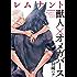 レムナント―獣人オメガバース― (1) (ダリアコミックスe)