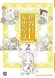 世界BL妄想童話 2―BLコミックアンソロジー (kobunsha BLコミックシリーズ)