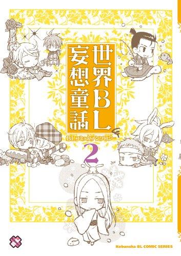 世界BL妄想童話 2―BLコミックアンソロジー (kobunsha BLコミックシリーズ)の詳細を見る