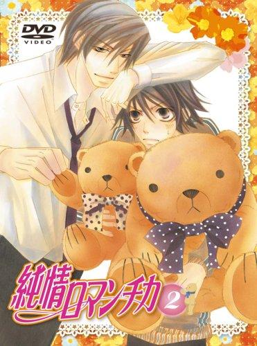 純情ロマンチカ 限定版2 [DVD]の詳細を見る