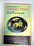 万有引力とプリズム―ニュートン伝 (1979年) (世界を動かした人びと〈8〉)