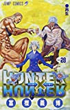 HUNTER X HUNTER28 (ジャンプコミックス)