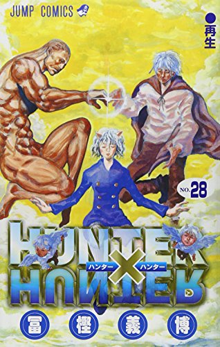 HUNTER×HUNTER NO.28