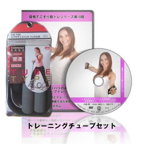 しなやかでメリハリのある体型になる女性専用チューブトレーニング法 チューブセット版
