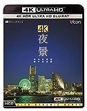 ビコム 4K Relaxes 4K 夜景【HDR】長崎・神戸・東京・横浜・函館[Ultra HD Blu-ray]