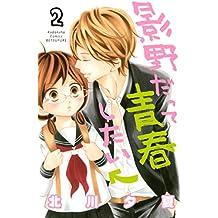 影野だって青春したい(2) (別冊フレンドコミックス)