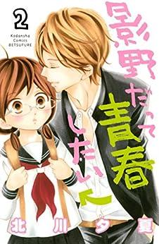 [北川夕夏]の影野だって青春したい(2) (別冊フレンドコミックス)