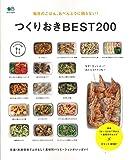 毎日のごはん、おべんとうに困らない! つくりおき BEST200 (ei cooking)