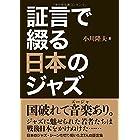 証言で綴る日本のジャズ