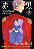 赤と黒(下) (新潮文庫)