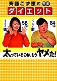 斉藤こず恵式完全ダイエット―太っているのは、もうヤメた!