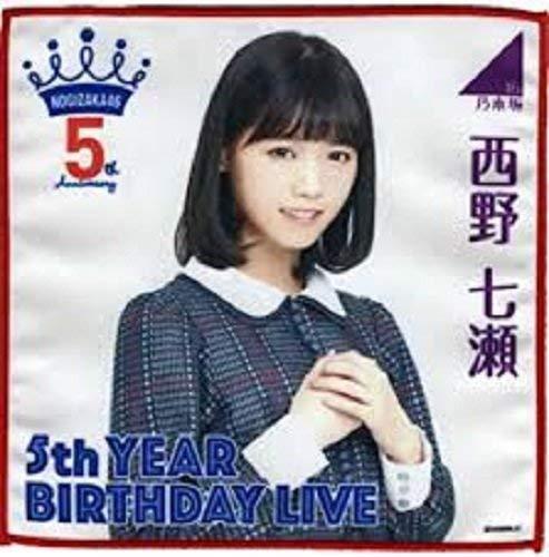 乃木坂46 グッズ 5th YEAR BIRTHDAY LIVEグッズ 【 個別ミニタオル 】 (西野七瀬)