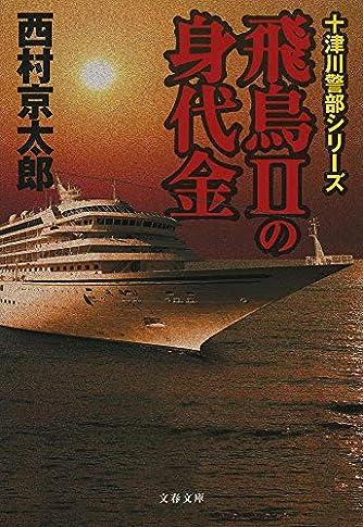 飛鳥IIの身代金 十津川警部シリーズ (文春文庫)