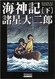 海神記 / 諸星 大二郎 のシリーズ情報を見る