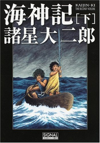 海神記[下] (光文社コミック叢書〈SIGNAL〉 (0007))の詳細を見る