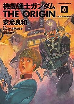 [安彦 良和]の機動戦士ガンダム THE ORIGIN(6) (角川コミックス・エース)