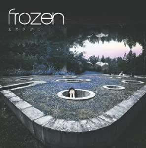 Frozen(フローズン)