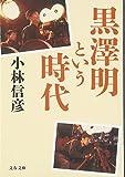 黒澤明という時代 (文春文庫)