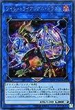 ツイン・トライアングル・ドラゴン シークレットレア 遊戯王 サーキット・ブレイク cibr-jp046