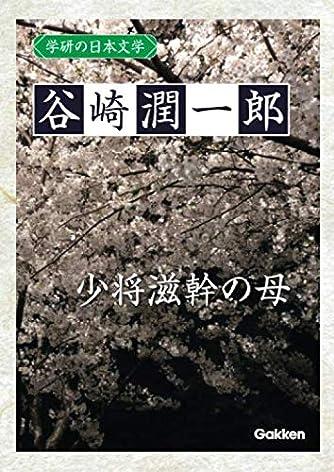学研の日本文学 谷崎潤一郎: 少将滋幹の母