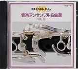管楽アンサンブル名曲選Vol.3
