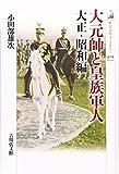 大元帥と皇族軍人 大正・昭和編 (歴史文化ライブラリー)