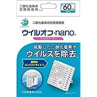 携帯用空間除菌剤ウィルオフ ウィルオフnano