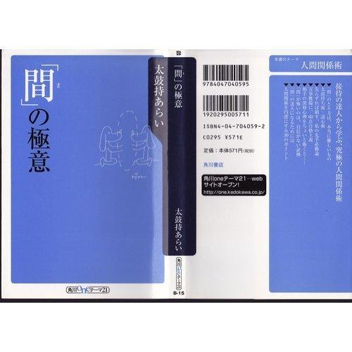 「間」の極意 (角川oneテーマ21)の詳細を見る