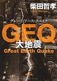 GEQ 大地震 (角川文庫)