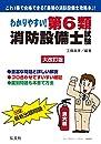 わかりやすい!第6類消防設備士試験 (国家・資格試験シリーズ 186)