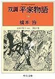 双調平家物語14 治承の巻2(承前) 源氏の巻 (中公文庫)