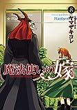 魔法使いの嫁 8巻 (ブレイドコミックス)