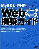 MySQL&PHPでつくろう!Webデータベース構築ガイド