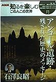 この人この世界 2007年2ー3月 (NHK知るを楽しむ/月)