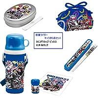 仮面ライダー ジオウ  アルミ&箸箱 福袋B8点セット