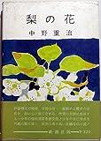 梨の花 (1959年)