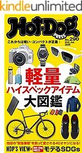 Hot-Dog PRESS (ホットドッグプレス) no.290 軽量ハイスペックアイテム大図鑑 [雑誌]