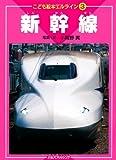 3新幹線 (こども絵本エルライン)