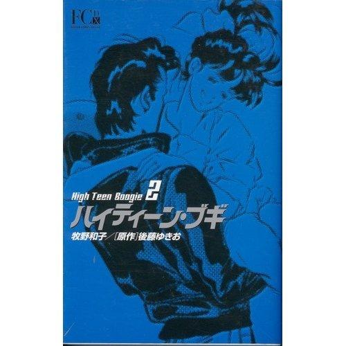 ハイティーン・ブギ 2 (フラワーコミックス・デラックス)