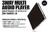 3WAYマルチオーディオDVDプレーヤー コンパクトDVDプレーヤー ZM-3WREC 3倍速録音機能搭載 USBポート搭載 CPRM/VRモード対応 DVD再生 CD再生 USB録音 DVD、DVD-R/RW、CPRM(VRモード/CPRM記録ディスク含む)、JPEG、CD、CD-R/RW、MP3、WMA、AVI対応 国内メーカー保証1年間付 (ブラック)