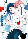 インサイドフルブルーム【電子限定特典付き】 (バンブーコミックス Qpaコレクション)
