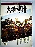 大学の事情 (別冊宝島 90)