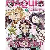MAQUIA(マキア) 鬼滅の刃 表紙版 2021年 08 月号 [雑誌] (MAQUIA増刊)